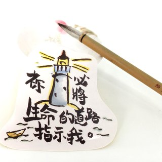 Maomao chat brush calligraphy sticker you will shew me the path of life