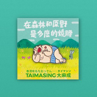Happy-go-lucky TaiMaSing Pin