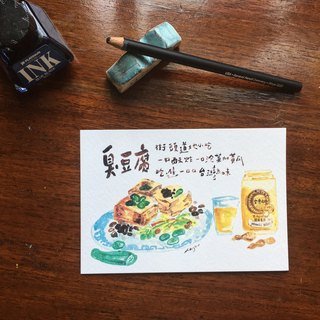 Taiwan traditional snacks illustration postcard - stinky tofu