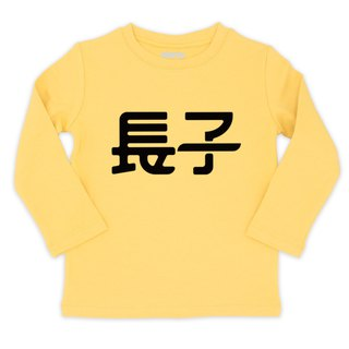 Long-sleeved boy T Tshirt eldest son