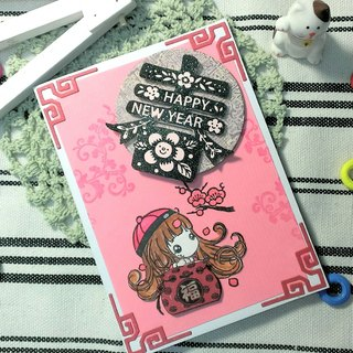 New Year cards (greeting card) - handmade cards Chunlai