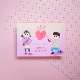 Our hearts are stuck together! / Couple postcards