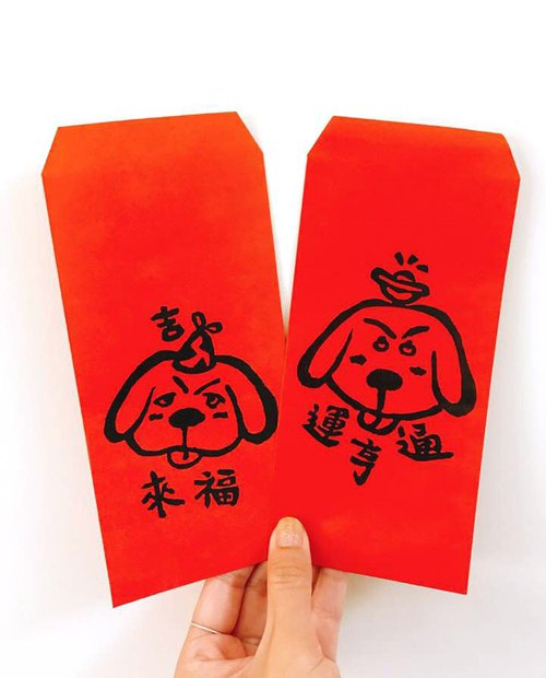 2018 Year of the Dog red envelopes / super vintage Want to make money red envelopes 6 into