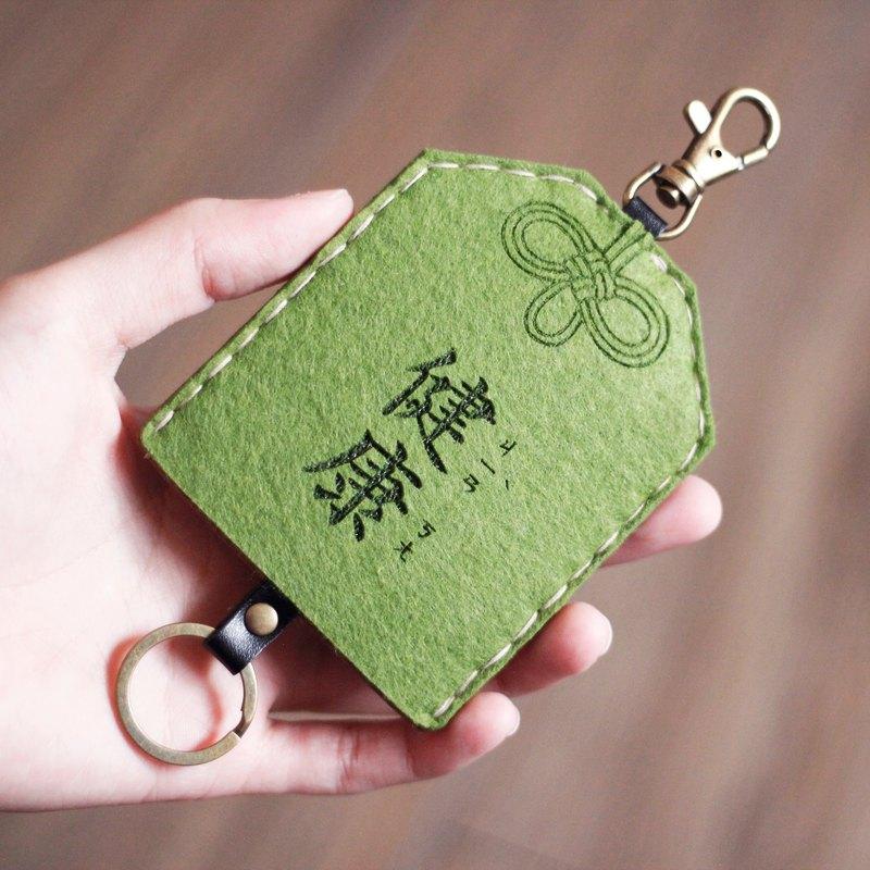 御守系列-羊毛氈手縫鑰匙包Key sets <<健康御守>>gogoro鑰匙套