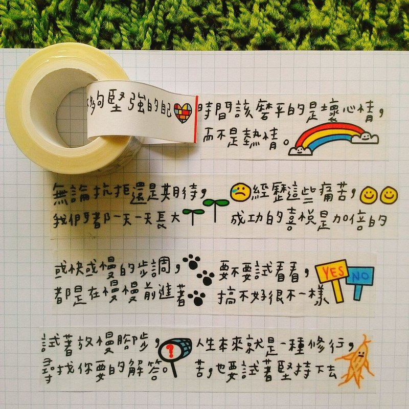 My own text paper tape (2.5cm)