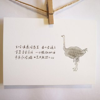 Animals with its poem 34 / ostrich / hand painted / card postcard