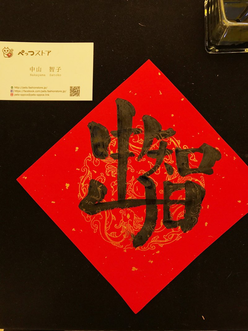 Your name Jun の name wa - fit name calligraphy