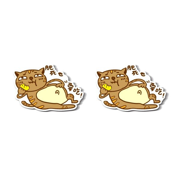 1212 funny design funny everywhere posted waterproof stickers - fat also eat