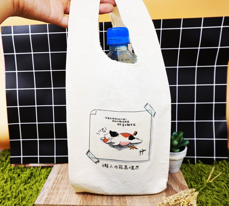 I want to lie in my life / drink bag