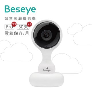 The first choice of fine province - Beseye Pro 3 into the group + cloud storage 30 days a Taiwan