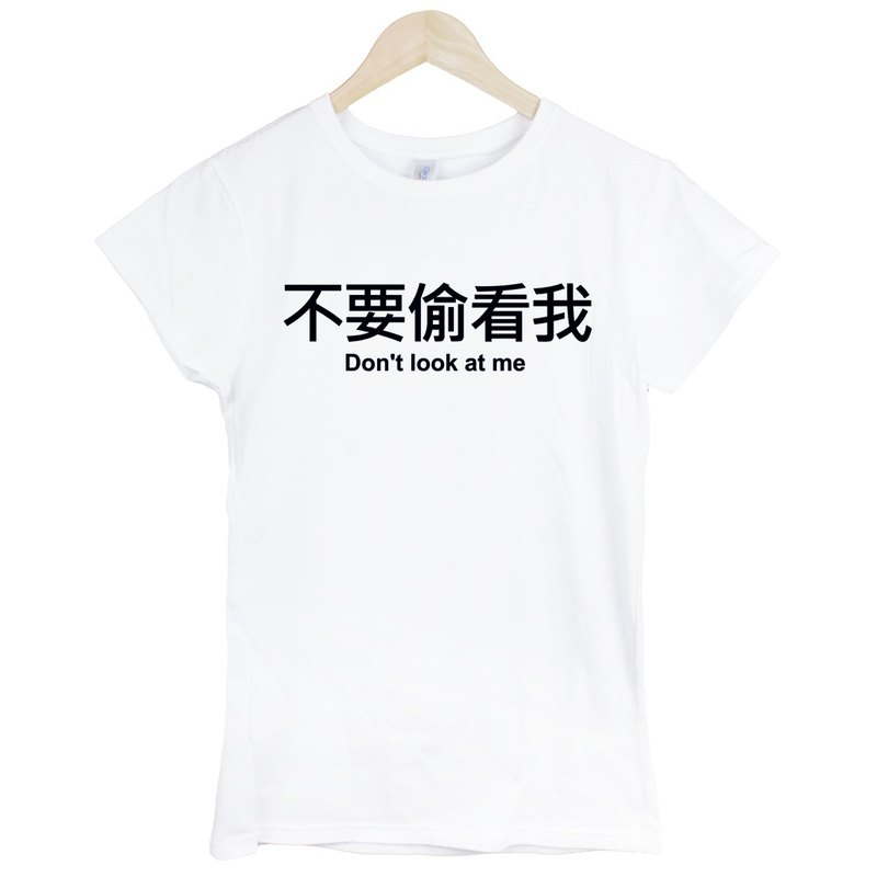Do not peek I Dont look at me Girls T-shirt -2 color Chinese Young Life Wen Qing simple typography hipster characters