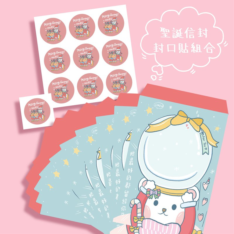 Christmas envelope + seal sticker combination / 10% discount