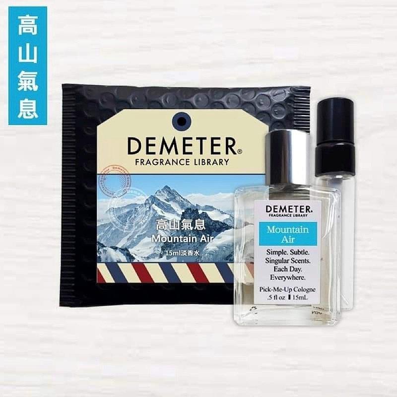 氣味圖書館 Demeter 【高山氣息】15ml 抹式+5ml瓶組合