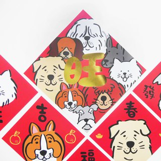 Panda Grocery Dog Year Spring Festival couplets a total of six couplets (one big five small)