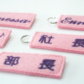 Bucute name tag 5 / global limited / birthday gift / handmade / embroidery / custom / custom / personalized /