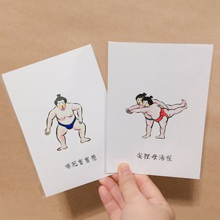 Cute sumo together postcard