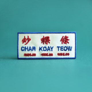 Char Koay Teow Iron-on Patch