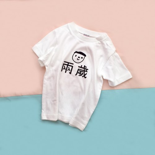 I am a boy I am two years old boys and girls shoulder buckle short-sleeved T-shirt customized baby