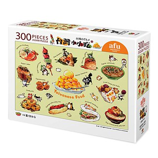 Afu Jigsaw Puzzle (300 pieces) - Taiwan snacks II