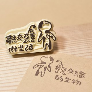 Human hand made rubber stamp