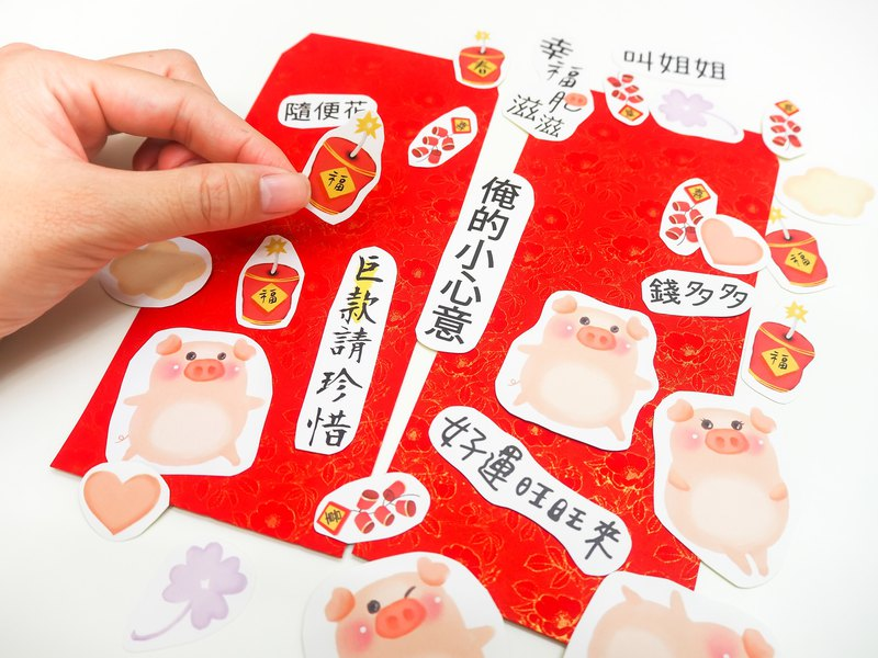 Stick your own red envelope bag value pack. Money more creative red bag / owe words / pigs pigs stickers