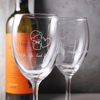 (One pair price) 270cc [cup] of wine lovers wedding gift live in love, laughter and happiness in the name of custom glass cup