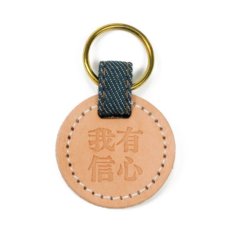 Leather charm (key ring) - I am confident