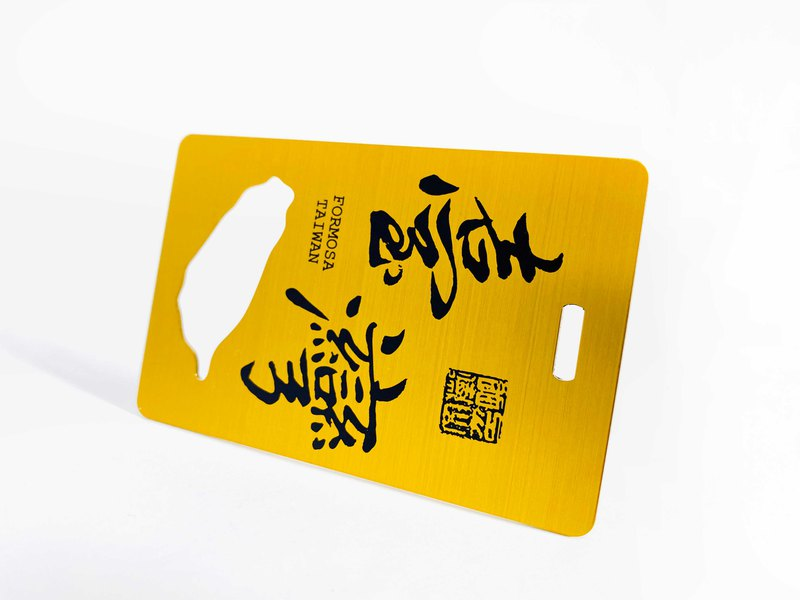 Taiwan Luggage Tag Opener_calligraphy words_Golden荷札付箋栓抜き