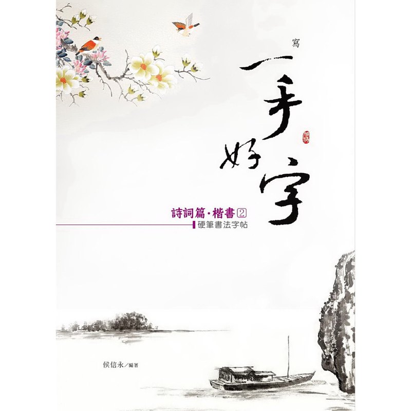 [Hou Xinyong - Power of Writing] Writing Posts - Poetry - 楷书(2)