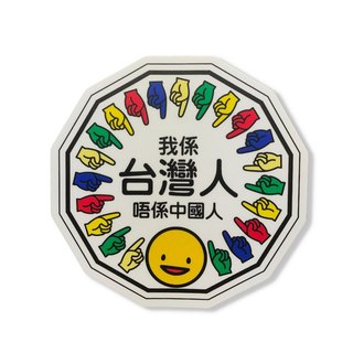 [] I am Taiwanese Mapus sticker - Hong Kong dialect version