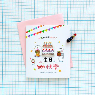 Mao Kids Story / Three-dimensional Sticky Blessing Card - Birthday