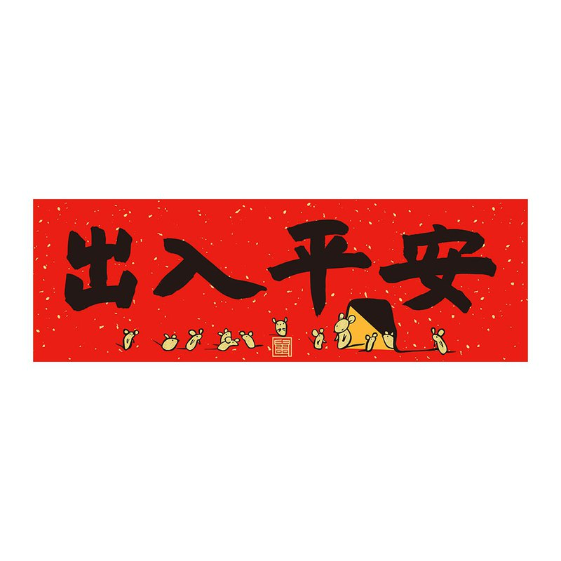 Jiamo 2020 Spring Festival Year of the Rat-Golden Rat-horizontal batch-out of peace