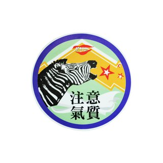 (Attention temperament) Li-good - Waterproof sticker, suitcase sticker NO.12