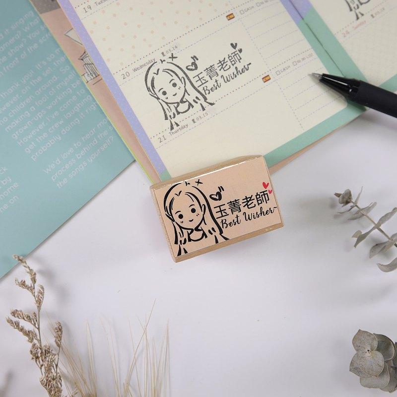 畫一個屬於你或他的印章 客製姓名大頭章 木頭印章 橡皮章 姓名章