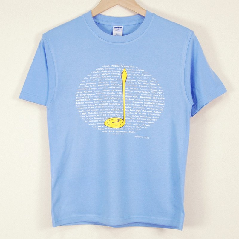 Little Prince Classic Edition Authorized - T-shirt: [yellow snake in the desert] adult short-sleeved T-shirt, AA19