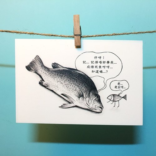 Illustration postcard / Dad fish dead fish