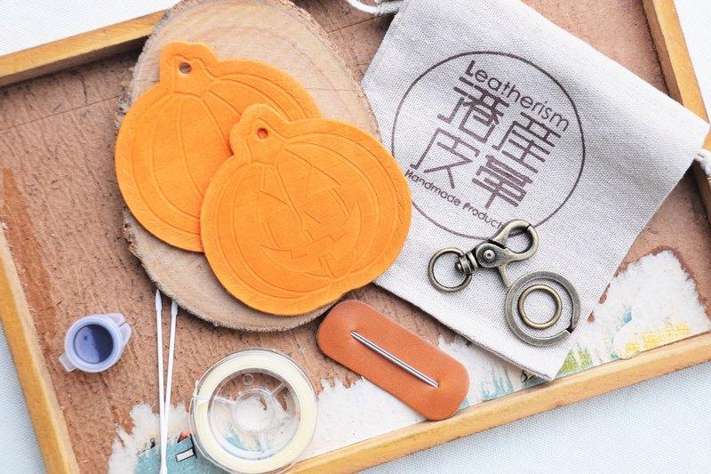 【萬聖節限定|HALLOWEEN南瓜鎖匙扣—南瓜橘|PUMPKIN】好好縫 皮革材料包 手工包 萬聖節 南瓜 匙扣 鑰匙圈 簡約實用 意大利皮 植鞣革 皮革DIY