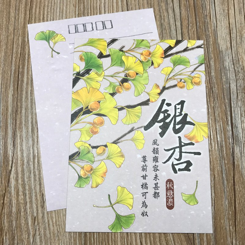 [Autumn thick] ginkgo postcards
