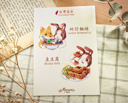 Clam noodles with stinky tofu - thick watercolor paper postcard