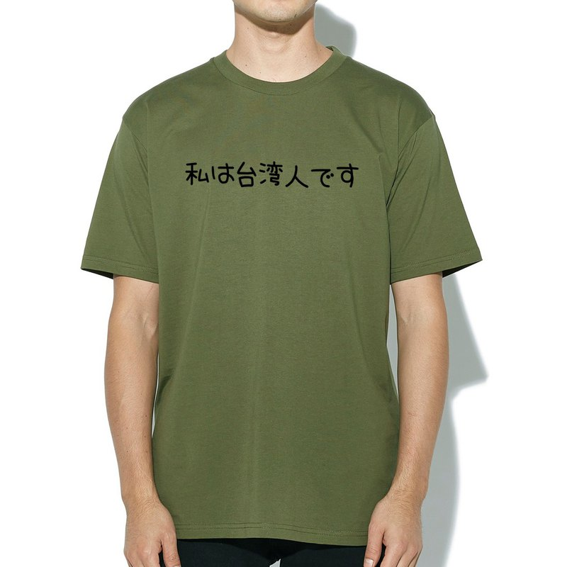 Japanese I am Taiwanese army green t shirt