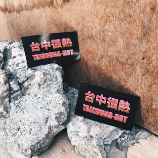 City Department of Taichung hot sticker (a set of two)