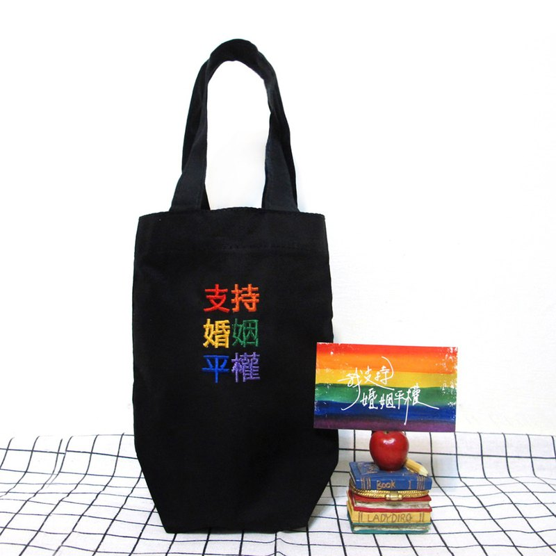 Drink bag rainbow electric embroidery (2 in)