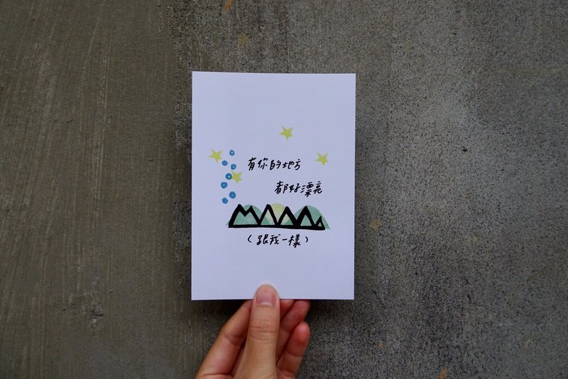 Rubber stamp postcard x have a beautiful place for you