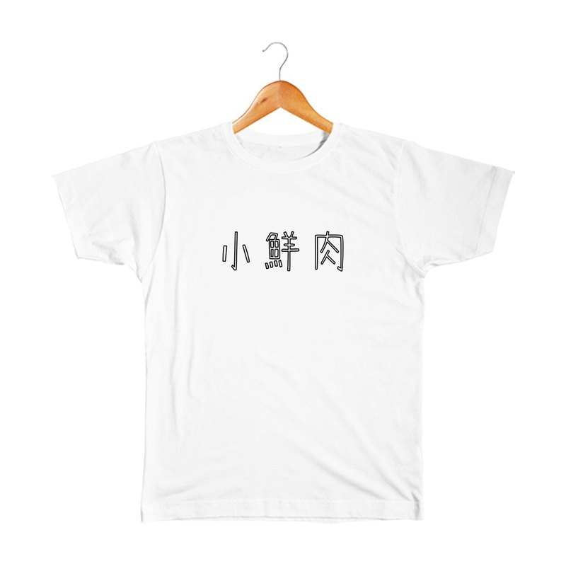 Small fresh meat T-shirt Pinkoi only