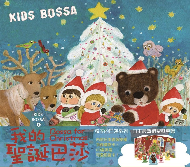Basa children 5 - my Christmas Basa 2CD