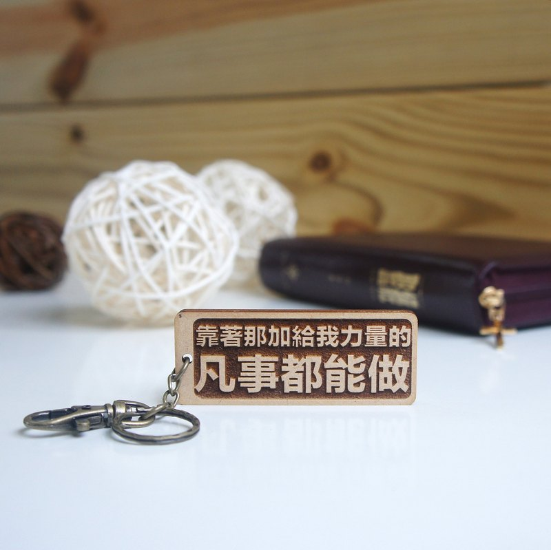 Scripture Keyring - can be done in everything that adds strength to me