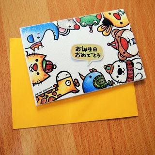 Birthday card - I want to tell you happy birthday (in Japanese)