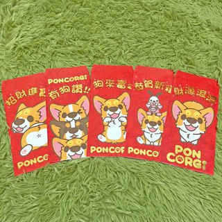 Corgi 椪 椪 - Wang red envelopes