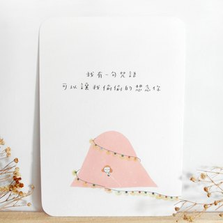 Secretly miss you / rounded postcards