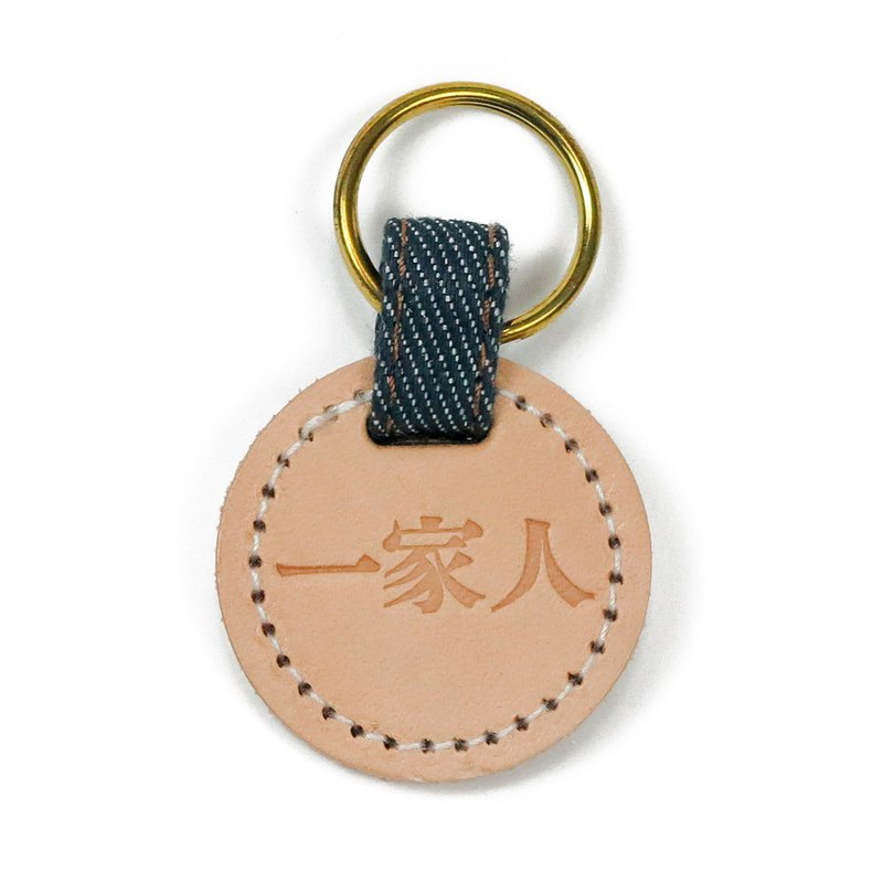 Leather Charm (Key Ring) - Family